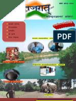 Sanskrit e Magazine