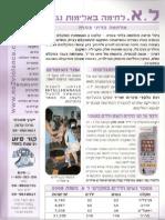 2006  ניוזלטר קיץ עמותת לא לאלימות