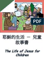 耶穌的生活_兒童故事書 - The Life of Jesus for Children