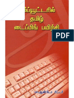 Typing Exercise