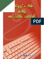 Tamil-Typewriting-Book-PDF pdf | Portable Document Format | Typewriter
