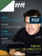 开源时代200811(第三期)