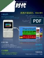 开源时代200812(第四期)