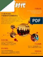 开源时代200901(第五期)