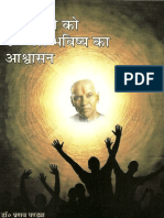 Yuva Pidi Ko Ujjwal Bhavishya Ka Maargdarshan (Book of Quotes in Hindi) - authored by Acharya Shriram Sharma