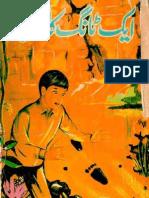Kids Novels-Feroz Sons Etc-March 2013-Rashid Ashraf