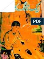 Kids Novels-Feroz Sons Etc-March 2013-Rashid Ashraf