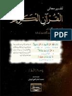 Alquranil Kareem [Urdu]