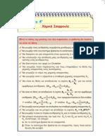 Χημεία Β' Λυκείου ΚΑΤ - 4