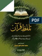Talafuz e Quran