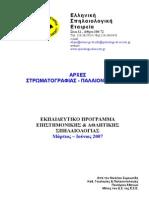 stromatografia_paleontologia