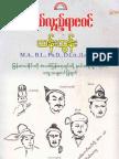 Dr သန္းထြန္း - နယ္လွည့္ရာဇ၀င္