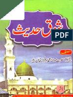 Shauq e Hadith by Maulana Sarfraz Khan Safdar