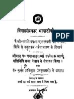 VivahaSamskaraBhashaTika-ChandraBhanuSharma1918