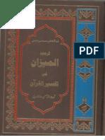 Tafseer Quraan Al Meezan Vol 1