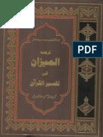 Tafseer Quraan Al Meezan Vol 2