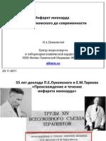 Инфаркт миокарда. От П . Е . Лукомского до современности.