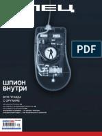 Журнал Хакер Спец 70 2006-09 - Шпион внутри. Вся правда о spyware