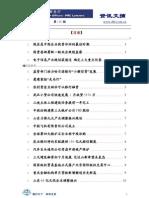 德恒资讯文摘.126