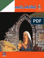 Arabic Literature G9 p2