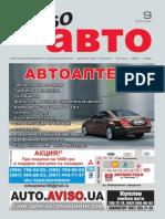 Aviso-auto (DN) - 09 /255/