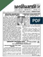 சர்வ வியாபி - 03-02-2013