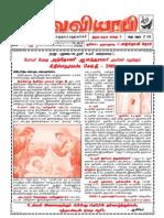 சர்வ வியாபி - 23-12-2012