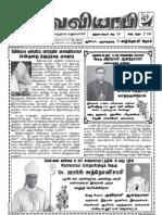 சர்வ வியாபி - 27-01-2013