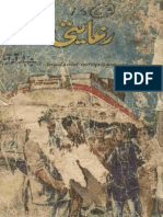 Riayati Ticket-Jabbar Tauqeer-Feroz Sons-1978