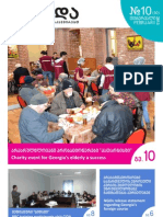 """,,სიდას"""" ნიუსლეთერი – თებერვალი, 2013 CiDA Newsletter - February, 2013"""