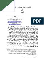 المثقفون والحكم العسكري القبلي - فبراير 2013م.doc