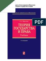 20ХХ_Морозова ЛА_Теория государства и права_Учебник