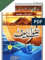 Sada e Saif (Vol. 1) by Maulana Talha as Saif