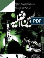 Arbaen'e Afdhaliyah [Urdu]