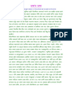 1st Printed Bengali Grammar Book