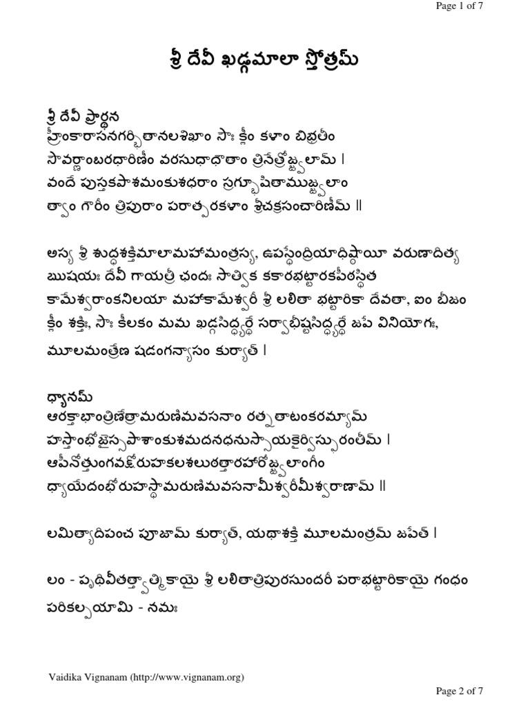 Devi Khadgamala Stotram In Pdf Download Jrc4558 Datasheet For Application She