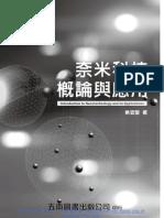 5a90奈米科技概論與應用.pdf