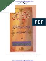 Tehzeeb Ul Islam Pdf