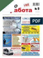 Aviso-rabota (DN) - 09 /094/