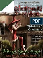 """Zhurnal """"Sozdateli mirov"""" Fevral 2013 - №2(26)"""