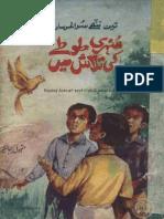 Teen nanhay Suraghrasan Sonheri Tootay Ki Talash-Maqbool Jahangir-Feroz Sons-1978