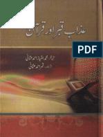 Azabe Qabar Aur Quran