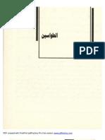كتاب الطواسين لأبي المغيث الحسين بن منصور الحلاج
