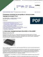 Основные команды по настройке и эксплуатации маршрутизаторов Cisco - Mozilla Firefox