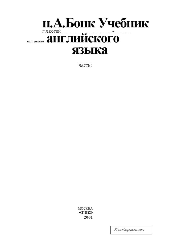 Англ Яз Бонк 1 Часть Решебник