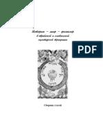 Белова О.В. - История - миф - фольклор в еврейской и славянской культурной традиции (2009)