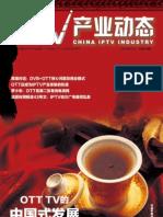 中国IPTV产业动态杂志第48期.pdf