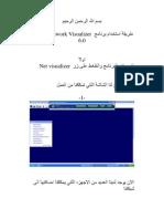 استخدام برنامج محاكي الشبكات CCNA