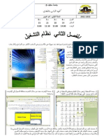 الفصل الثاني2-_Mellah hacene_univ_Setif-2_نظام  التشغيل
