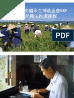 泰國米之神基金會(Khao-Kwan Foundation)教學簡報